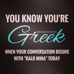 You know you're Greek kalo mina